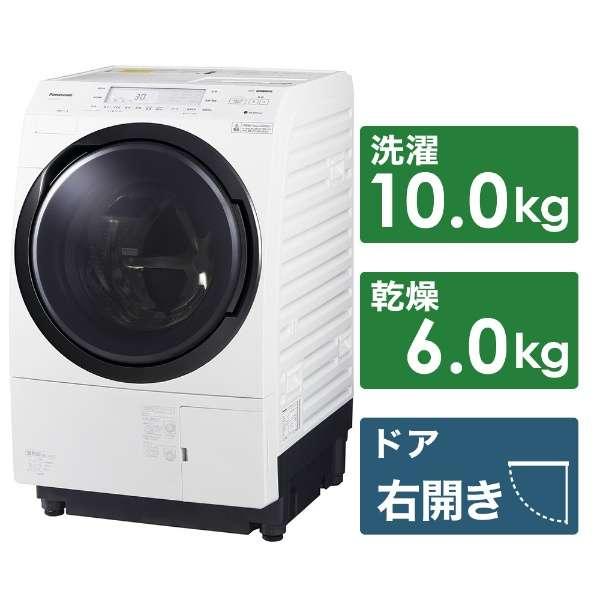 NA-VX700BR-W ドラム式洗濯乾燥機 VXシリーズ クリスタルホワイト [洗濯10.0kg /乾燥6.0kg /ヒートポンプ乾燥 /右開き]