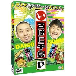 いろはに千鳥(や) 【DVD】