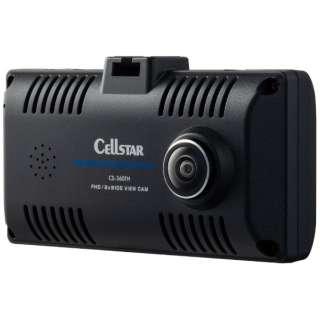 ドライブレコーダー CS-360FH [一体型 /Full HD(200万画素) /前後カメラ対応]