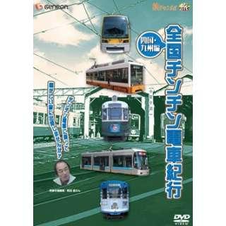 全国チンチン電車紀行 四国・九州編 【DVD】
