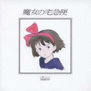魔女の宅急便 ハイテックシリーズ 【CD】
