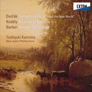 上岡敏之 新日本フィルハーモニー交響楽団/ ドヴォルザーク:交響曲第9番「新世界より」 【CD】
