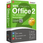 WPS Office 2 Personal Edition DVD-ROM版 [Win・Android・iOS用]
