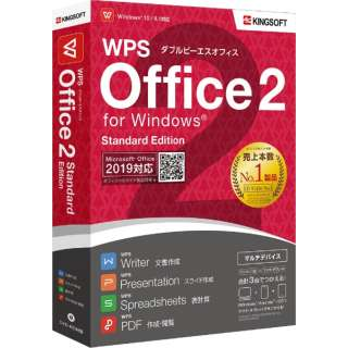 WPS Office 2 Standard Edition DVD-ROM版 [Win・Android・iOS用]