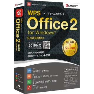 WPS Office 2 Gold Edition DVD-ROM版 [Win・Android・iOS用]