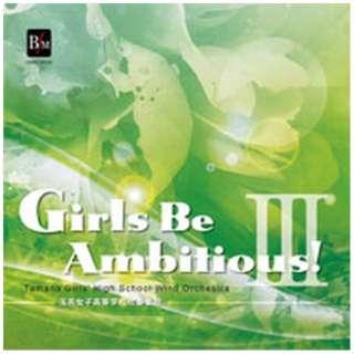 玉名女子高等学校吹奏楽部/ Girls Be Ambitious!III 【CD】