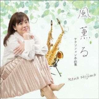 野島レナ:風薫る 【CD】