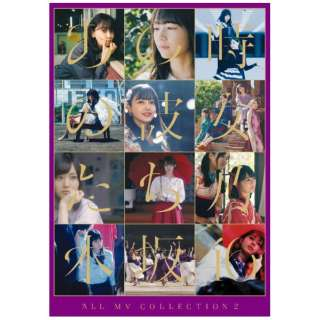 乃木坂46/ ALL MV COLLECTION2~あの時の彼女たち~ 初回仕様限定盤 【ブルーレイ】