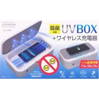 UV除菌BOXワイヤレス充電器 WH AWJUVB1WH