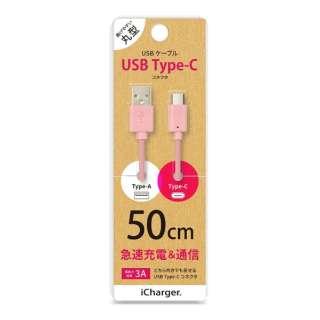 USB Type-C USB Type-A コネクタ USBケーブル 50cm ピンク iCharger 50cm ピンク PG-CUC05M14