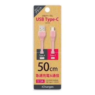 USB Type-C USB Type-A コネクタ USBフラットケーブル 50cm ピンク iCharger 50cm ピンク PG-CUC05M19