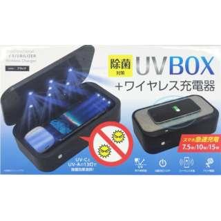 UV除菌BOXワイヤレス充電器 BK AWJUVB1BK