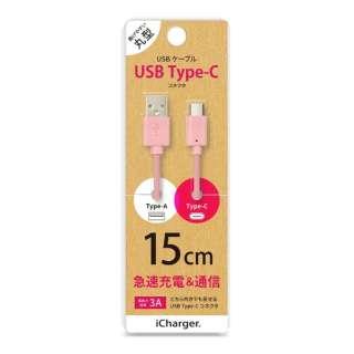 USB Type-C USB Type-A コネクタ USBケーブル 15cm ピンク iCharger 15cm ピンク PG-CUC01M14