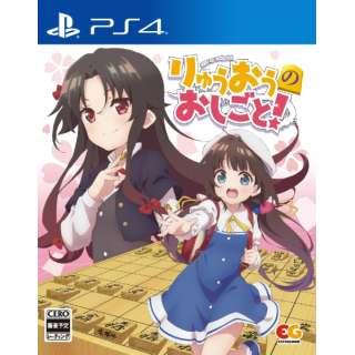 りゅうおうのおしごと! 通常版 【PS4】