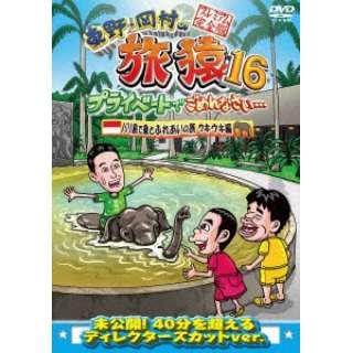 東野・岡村の旅猿16 プライベートでごめんなさい…バリ島で象とふれあいの旅 ウキウキ編 プレミアム完全版 【DVD】