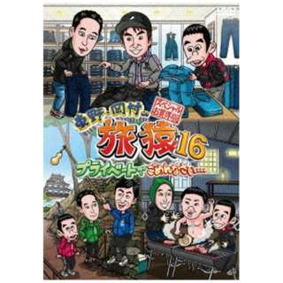 東野・岡村の旅猿16 プライベートでごめんなさい…スペシャルお買得版 【DVD】