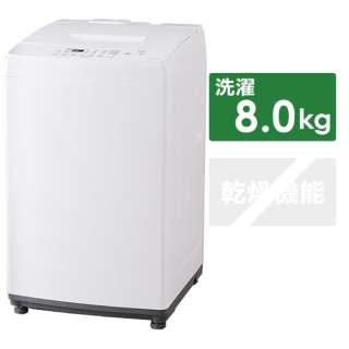 IAW-T802E 全自動洗濯機 ホワイト [洗濯8.0kg]