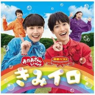 (キッズ)/ NHK「おかあさんといっしょ」最新ベスト きみイロ CD 【CD】