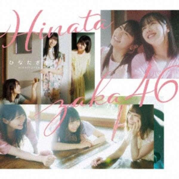 日向坂46/ ひなたざか 初回仕様限定盤TYPE-B 【CD】