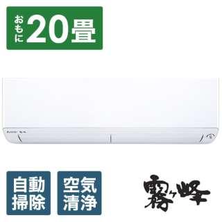 MSZ-XD6321S-W エアコン 2021年 ズバ暖 霧ヶ峰 XDシリーズ[寒冷地モデル] ピュアホワイト [おもに20畳用 /200V]