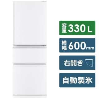 冷蔵庫 Cシリーズ パールホワイト MR-C33F-W [3ドア /右開きタイプ /330L] [冷凍室 80L]《基本設置料金セット》