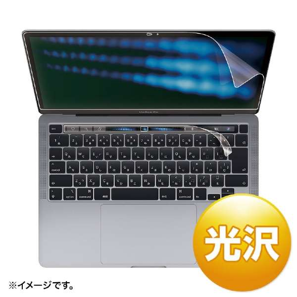 MacBook Pro(13インチ、2020)用 液晶保護光沢フィルム LCD-MBR13KFT2