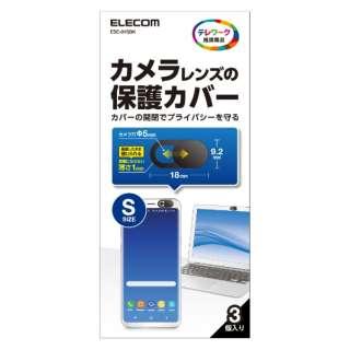 Webカメラレンズ 保護カバー (Sサイズ /3個入) ESE-01SBK