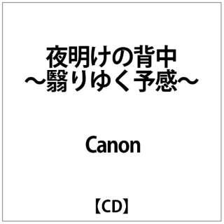 Canon/ 夜明けの背中~翳りゆく予感~ 【CD】