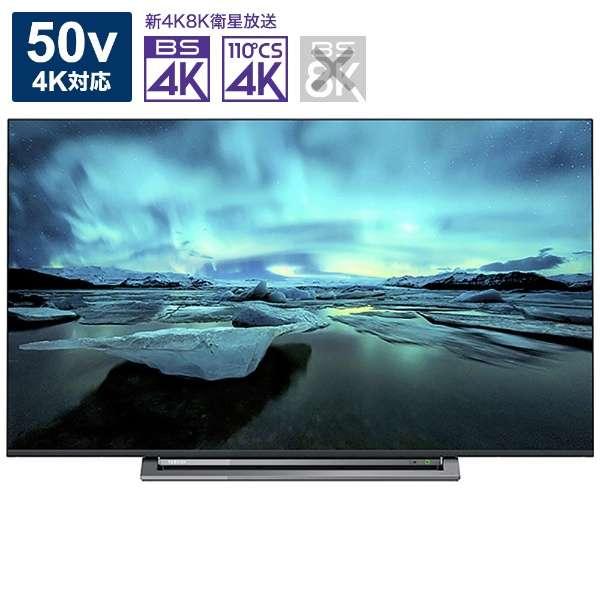 【アウトレット品】 液晶テレビ50V型 REGZA(レグザ) 50M530X(R) [50V型 /4K対応 /BS・CS 4Kチューナー内蔵 /YouTube対応] 【再調整品】