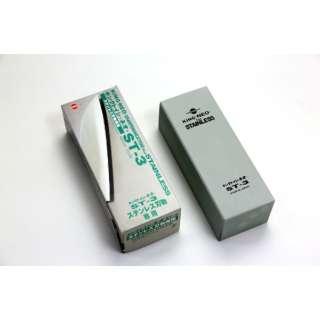 キングネオ ST-3 220x80x70