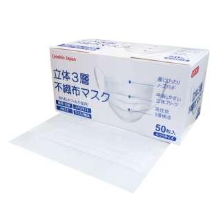 立体3層不織布マスク (50枚入り) ホワイト FM7595W50(V2.0) (ふつうサイズ) ホワイト FM7595W50(V2.0)