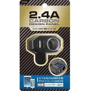 ST-1616 2.4A 2ポートUSB付ダイレクトソケット ブラック