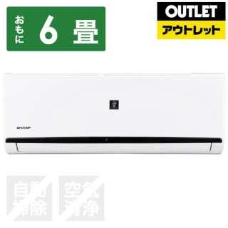 【アウトレット品】 エアコン [おもに6畳用 /単100V 15A] AY-L22DH-W 【生産完了品】