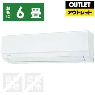 【アウトレット品】 エアコン [おもに6畳用 /単100V 15A] RAS-2210TM-W 【生産完了品】