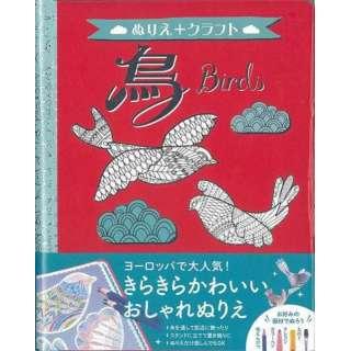 【バーゲンブック】鳥ぬりえクラフト