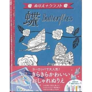 【バーゲンブック】蝶ぬりえクラフト