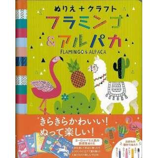 【バーゲンブック】フラミンゴアルパカぬりえクラフト