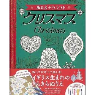 【バーゲンブック】クリスマスぬりえクラフト