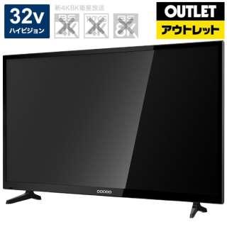 【アウトレット品】 SE-M32H302  32インチ液晶テレビダブルチューナー裏録対応 [32V型 /ハイビジョン] 【数量限定品】