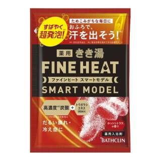 きき湯 ファインヒート スマートモデル 分包 50g