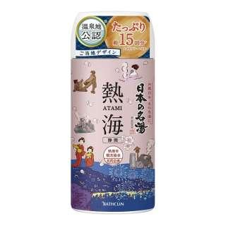 日本の名湯 熱海 ボトル 450g