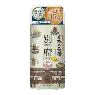 日本の名湯 別府 ボトル 450g