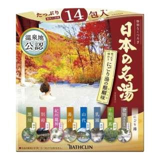 日本の名湯 にごり湯の醍醐味 14包