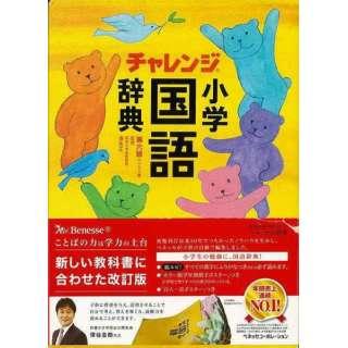 【バーゲンブック】コンパクト版小学国語辞典第六版チ