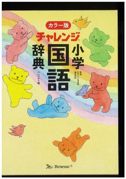 【バーゲンブック】カラー版小学国語辞典コンパクト版