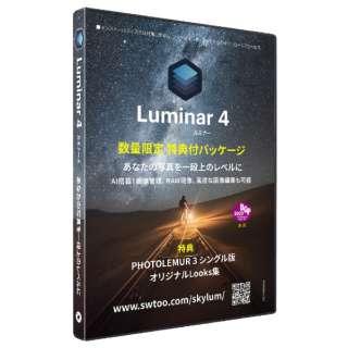 Luminar 4 日本語版 数量限定 特典付パッケージ [Win・Mac用]