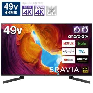 液晶テレビ BRAVIA(ブラビア) KJ-49X9500H [49V型 /4K対応 /BS・CS 4Kチューナー内蔵 /YouTube対応 /Bluetooth対応]