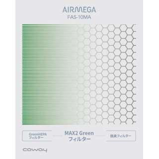 MAX2Greenフィルター AIRMEGA150交換用 FAS10MA