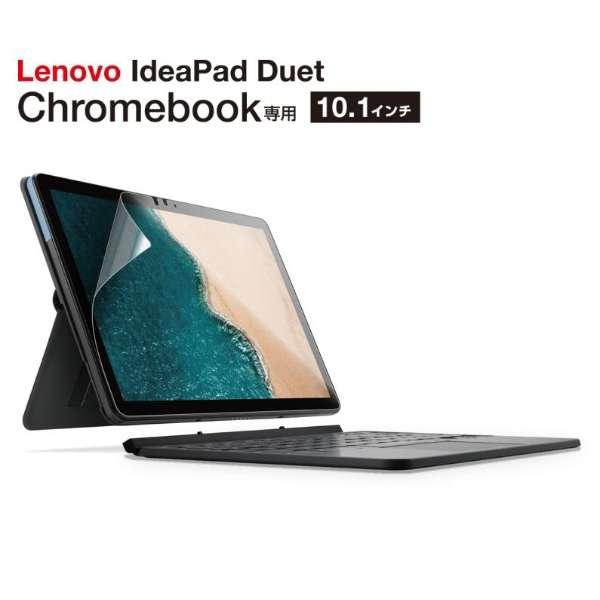 Lenovo Ideapad Duet Chromebook用 反射防止フィルム EF-CBL02FLST