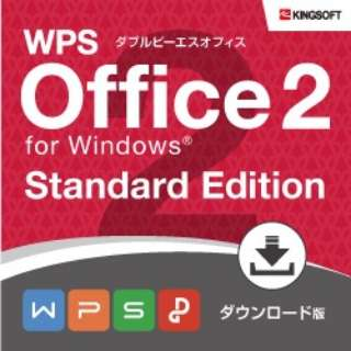 WPS Office 2 Standard Edition [Win・Android・iOS用] 【ダウンロード版】